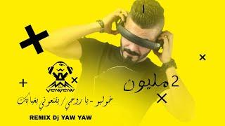 تحميل اغاني ريمكس يقنعوني بغيابك ( ستايل ردح ) - خوليو - دي جي ياو ياو - DJ YAW YAW MP3