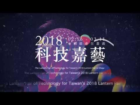 2018台灣燈會在嘉義--科技嘉藝--科技燈區