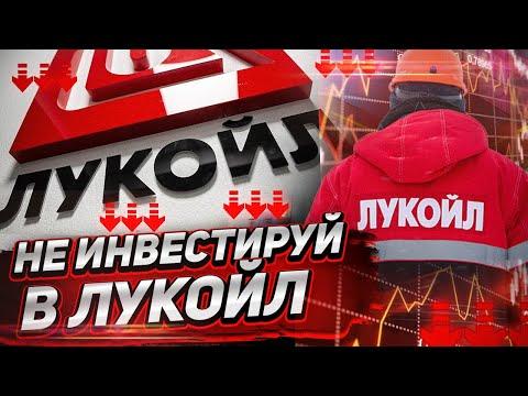 Акции Лукойл [НЕ ИНВЕСТИРУЙ] Прогноз акций Лукойла на 2021 год // Стоит ли покупать?
