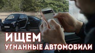 Как ПРОФИ ищут угнанные автомобили / Дневник файндера / влог СПУА.РФ!
