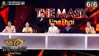 THE MASK LINE THAI | Champ Vs Champ | EP.18 | 21 ก.พ. 62 [6/6]