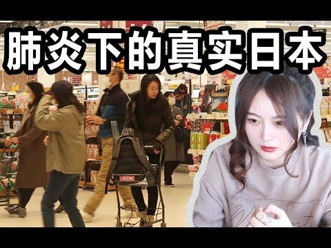 肺炎下的真實日本...我媽讓我現在趕緊回國....