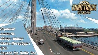 Euro Truck Simulator 2 игровые новости. Обзор города Санкт-Петербург! DLC Beyond the Baltic Sea.
