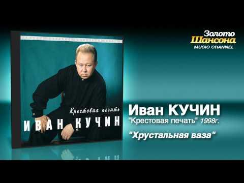 Иван Кучин - Хрустальная Ваза