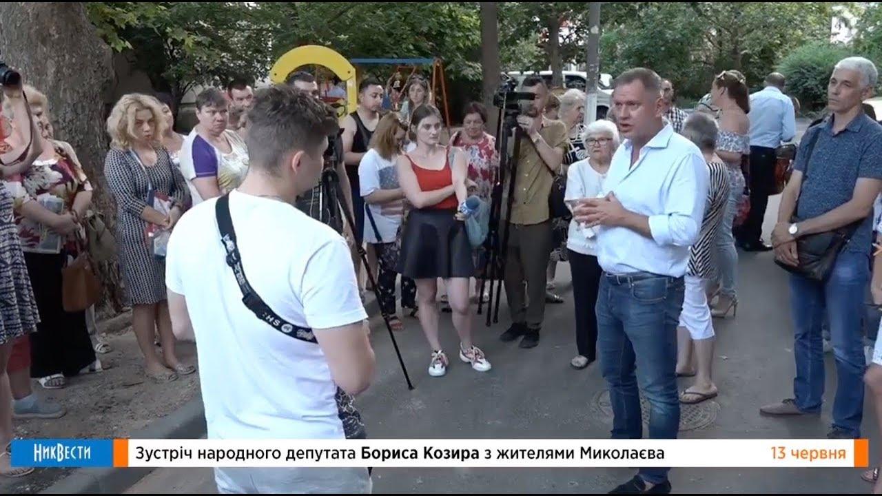 Встреча Козыря с жителями Николаева