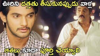 ఊరిని దత్తతు తీసుకునప్పుడు వాళ్ల ఆశలు కూడా పూర్తి చెయ్యాలి - Latest Telugu Movie Scenes