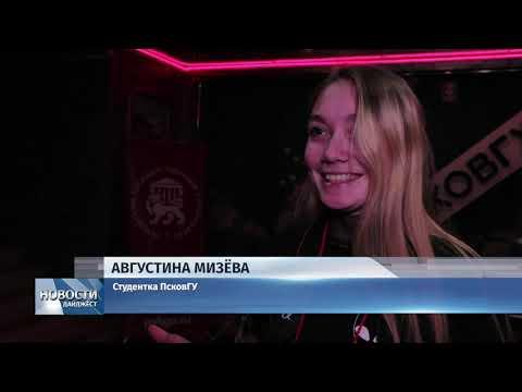 Новости Псков 27.01 2020 / Медовухой и караоке-баттлом отметила псковская молодежь день студента