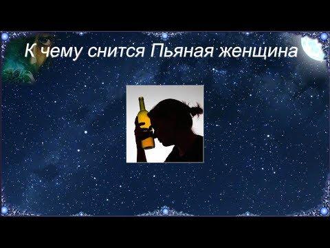 К чему снится Пьяная женщина (Сонник)
