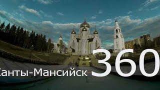 Храм Воскресения Христова г.Ханты-Мансийск. (VR360 панорамное видео)