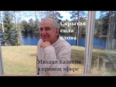""", title : '""""Скрытая сила слова"""". Михаил Казиник онлайн."""
