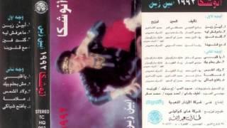 Anoushka - Abayan Zain I أنوشكا - أبيَّن زين تحميل MP3