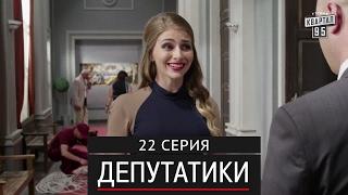 Депутатики (Недотуркані) - 22 серия в HD (24 серий) 2017 новый сериал