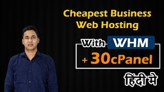 Cheapest Business Web Hosting with WHM & 30 cPanel