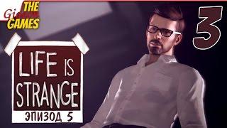Прохождение Life Is Strange на Русском (Эпизод 5: Polarized)[PC] - #3 (По заслугам)