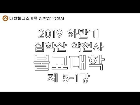 [불교대학 09] 2019 하반기 심학산 약천사 불교대학 5-1강