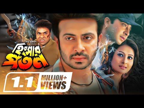 Hingshar Poton | হিংসার পতন | Action Bangla Movie | Shakib Khan | Purnima | Humayun Faridi