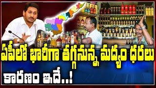 మందుబాబులకు గుడ్ న్యూస్.. భారీగా తగ్గిన మద్యం ధరలు | AP Government Decision Liquor Shops