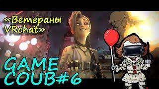 GAME COUB #6 | ЛУЧШИЕ ИГРОВЫЕ ПРИКОЛЫ
