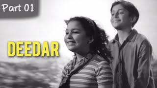 Deedar  Part 01/12  Cult Blockbuster Movie  Dilip Kumar Nargis Ashok Kumar
