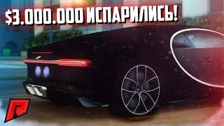 КУПИЛ BUGATTI CHIRON ОДНИМ ИЗ ПЕРВЫХ! $3.000.000 ИСПАРИЛИСЬ! (MTA   Radmir)