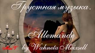 Грустная современная классическая музыка. Allemande #MusV