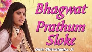 Bhagwat Prathum Shalok  Sachchidanand Rupay Bhajan Devi Chitralekhaji