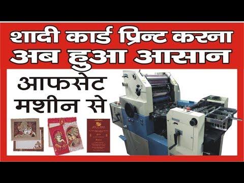 Wedding Card Printing Machine At Best Price In India
