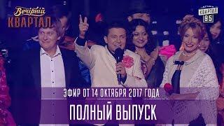 Вечерний Квартал в Киеве, полный выпуск 14.10.2017