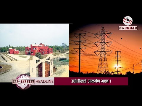 Bhairahawa SEZ Lacks Electricity Supply, Skill Manpower