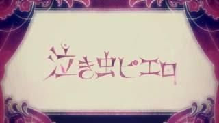 【歌ってみた】 泣き虫ピエロ 【Funka Deli9】