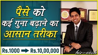 How to Invest Money and get Rich | अमीर कैसे बनें | by Him eesh Madaan