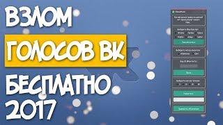 НАКРУТКА ГОЛОСОВ ВКОНТАКТЕ 2018 РАБОТАЕТ! - СМОТРИ ОПИСАНИЕ!