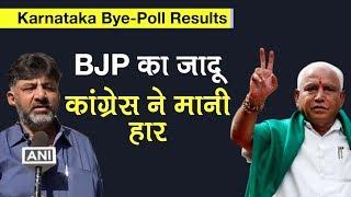 Karnataka Bye-Poll Results: BJP की बड़ी जीत के साथ बच गई Yeddyurappa Govt, Congress ने मानी हार