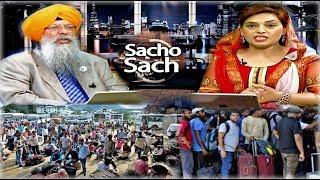 SOS 8/19/19 P.2 Dr. Amarjit Singh : Non-Kashmiris Fleeing Kashmir Valley Instead of 'Buying Plots'