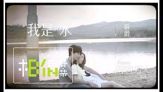 Yen-j嚴爵 [ 我是水I Am Water ] -戲劇「我和我的四個男人」插曲