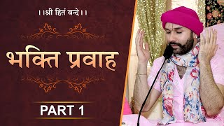 Shree Bhaktmaal Katha  Part 1  Shree Hita Ambrish Ji  Barnala 2017