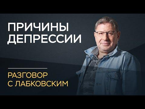 Михаил Лабковский / Депрессия: причины и лечение