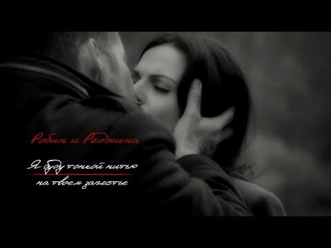 Я буду тонкой нитью на твоем запястье ● Robin/Regina (Once Upon a Time)