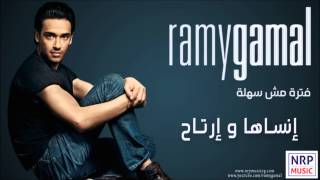 رامي جمال - إنساها و إرتاح / Ramy Gamal - Ensaha we Ertah