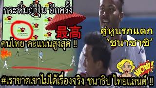 #WOWคอมเม้นแฟนบอล ญี่ปุ่น ฮือฮา หลัง ชนาธิปสร้างปรากฏการณ์ แอสซิสอย่างบ้าคลั่ง คะแนนสูงสุดในทีม!!