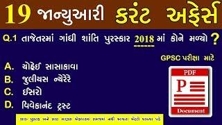 Ipc In Gujarati Pdf