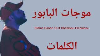 تحميل اغاني مجانا CHEMSOU Freeklane FT. DIDINE Canon 16 - Moujat El Babour   موجات البابور (LYRICS-الكلمات) ????