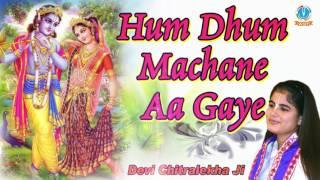 Hum Dhum Machane Aa Gaye -- 2017 Radhe Krishna Bhajan Devi Chitralekhaji