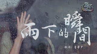 李夢尹 - 雨下的瞬間『再看你一眼,還能否回到你身邊?』【動態歌詞Lyrics】