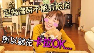 問了自己都害羞!日本人的戀愛情況和發展速度。🈲Yuma的前男友..