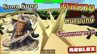 ROBLOX One Piece Legendary EP31 : ผลสึนะสึนะ โรงศพทราย! นั่นมันนารูโตะ Sand Fruit