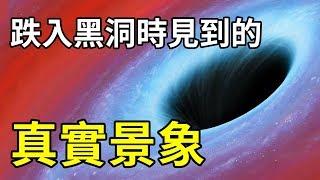 🕳️進入黑洞時會看到什麼? |勁好奇冷知識|PowPow