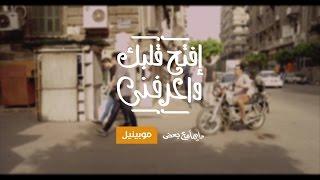اغنية موبينيل رمضان 2014 #افتح_قلبك_واعرفني - الجزء الاول