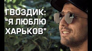 "Александр Гвоздик: ""Я люблю Харьков"""