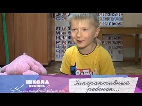 Гиперактивный ребенок - Школа доктора Комаровского